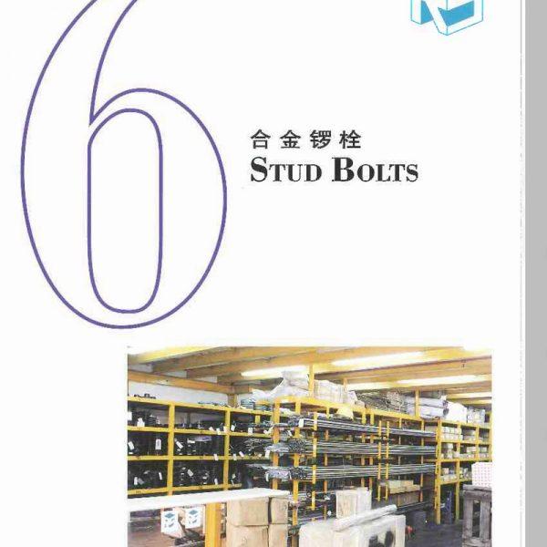 Stud Bolts Catalogue