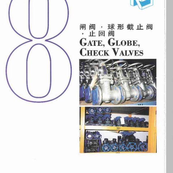 Gate/Globe Check Valves Catalogue